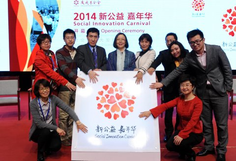 China's Social Innovators to be Found in Social Innovation Carnival 2014